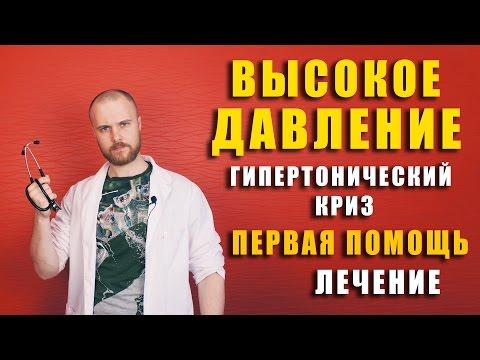 Санатории башкирии для лечения гипертонии