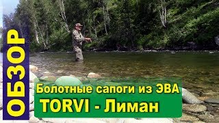 Болотные сапоги эва для охоты и рыбалки