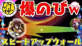 モンスト驚愕!『ジョン万次郎先生の移動距離がめちゃ伸びた!スピードアップウォールアポカリプス』ひじ神モンスト怪物彈珠Monsterstrike