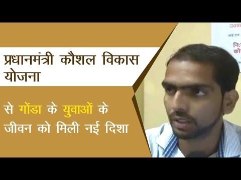 We are getting free training under Pradhan Mantri Kaushal Vikas Yojana, Shekhar of Gonda (UP)
