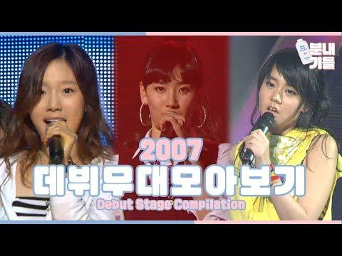 ※분내주의※ 우리애 데뷔 무대 [분내기들]   2007 Debut Stage Compilation