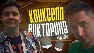 САМАЯ СЛОЖНАЯ КВИКСЕЛЛ-ВИКТОРИНА vs КЕФИР