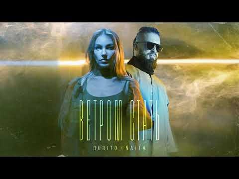 Burito & NAiTA - Ветром Стать (Leo Burn Remix)