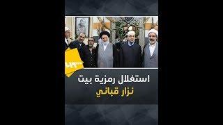 تحميل و مشاهدة هل يصلح بيت الشاعر نزار قباني ما أفسدته إيران في دمشق؟ MP3