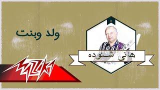 تحميل اغاني Walad We Bent - El Masreyen ولد وبنت - فرقة المصريين MP3