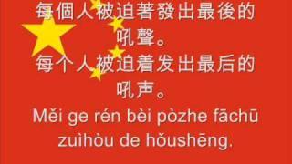 National Anthem of China With Lyrics