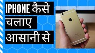 iPhone Basics in Hindi