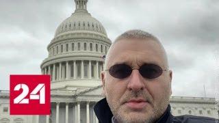 Экс-адвокат Pussy Riot представил в США свой вариант санкций против РФ - Россия 24