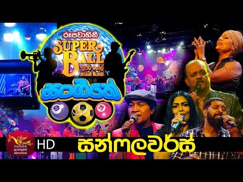 Rupavahini Super Ball Musical NLB