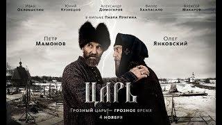 "х/ф ""Царь"" (реж. Павел Лунгин) 2009 HD1080p"