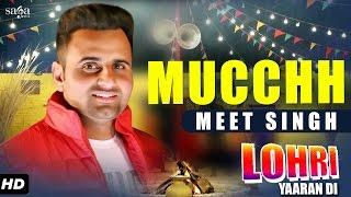 Meet Singh  Mucchh  Lohri Yaaran Di  New Punjabi Songs 2017  SagaMusic