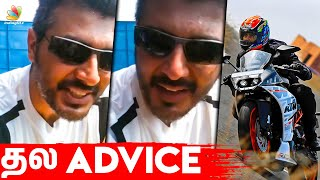 Be Safe, All the Best : Ajith Viral Video | Hot Tamil Cinema News | Alisha Abdullah Bike Racing