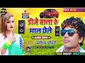 Bansidhar Chaudhary Ka Dj Song 2021  डीजे वाला के माल छैले   बंसीधर चौधरी का विडियो   #New song 2021