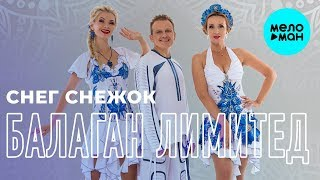 Балаган лимитед feat. DJ Kirill Clash - Снег снежок (Single 2018)