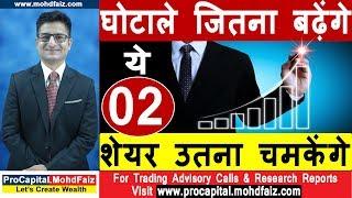 घोटाले जितना बढ़ेंगे ये 02 शेयर उतना चमकेंगे | share market strategy in hindi
