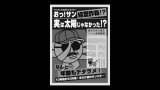 似顔絵コーナー35(週刊誌)篇