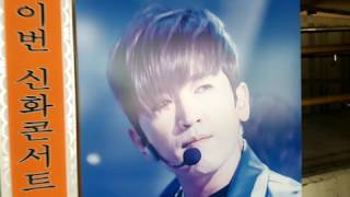 SHINHWA 콘서트 'MOVE' 이민우(Lee Min Woo) 응원 드리미 쌀화환 Dreame Rice Wreath for SHINHWA  Lee Min Woo