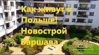 🏠 Как живут люди в Польше! Новострой квартира Варшава ✔️ двор, подъезд, паркинг, квартира!