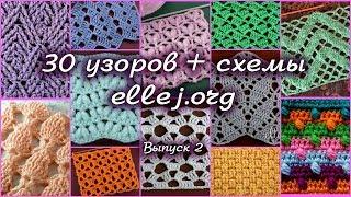 30 узоров для вязания крючком + СХЕМЫ вязания • Выпуск 2 (Узоры 031-060)