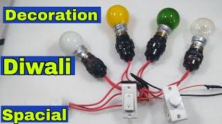 Diwali Special Decoration Light | दिवाली के लिए Light कैसे बनाये | Decoration Light