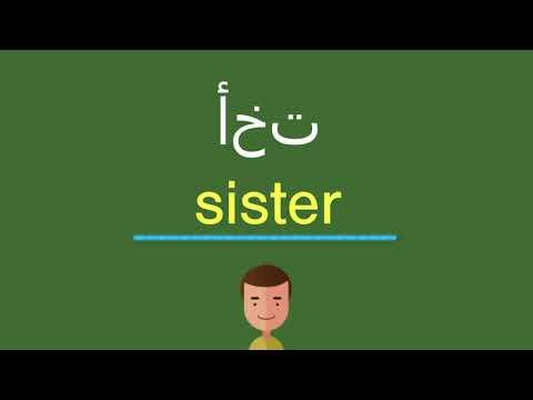 عبارات مدح عن الاخت بالانجليزي والعربي تعلم الانجليزية