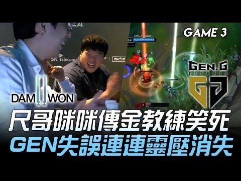 DWG vs GEN 尺哥咪咪傳金教練笑死 GEN失誤連連靈壓消失!Game 3