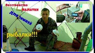 Газоанализатор для рыбалки в палатке