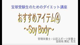 宝塚受験生のダイエット講座〜おすすめアイテム④Soy Body〜のサムネイル