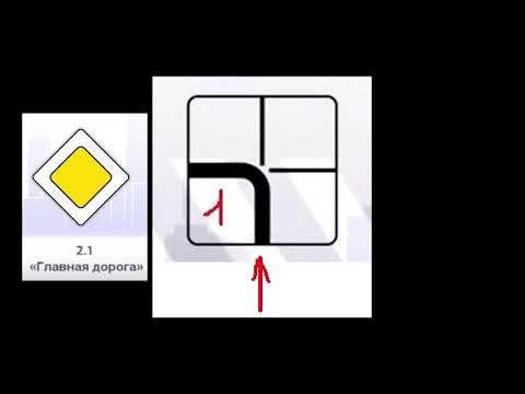 Главная дорога меняет направление - быстрый ориентир на перекрёстке!!