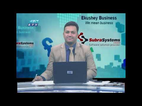 Ekushey Business || একুশে বিজনেস || 05 May 2021 || ETV Business