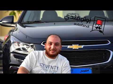 تجربة قيادة شيفروليه كروز - Chevrolet Cruze review