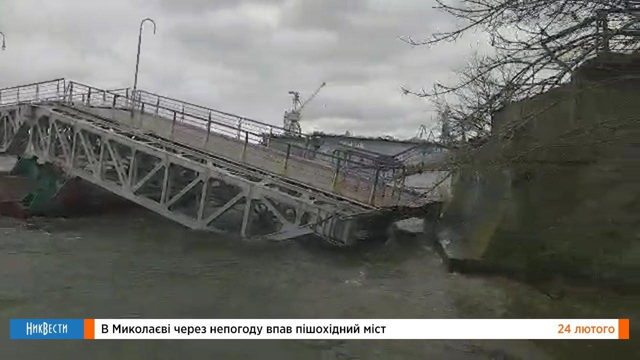 В Николаеве из-за сильного ветра упал пешеходный мост