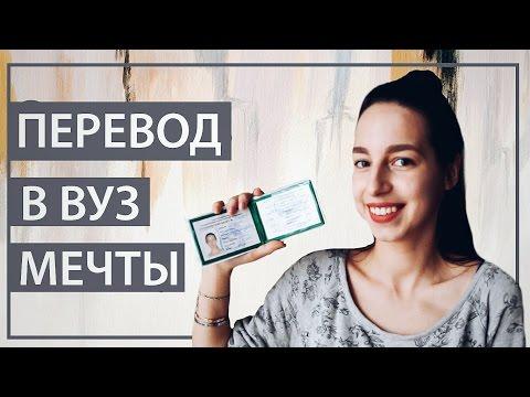 Как перевестись в другой ВУЗ | Из Крыма в СПб