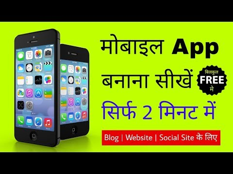 Mobile app kaise banaye online free me | How to make a professional phone application