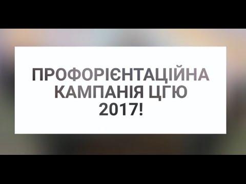 Профорієнтаційна кампанія ЦГЮ 2017