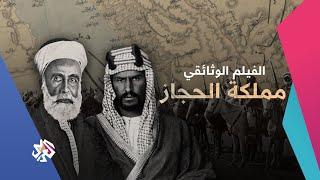 مملكة الحجاز   وثائقيات العربي تحميل MP3