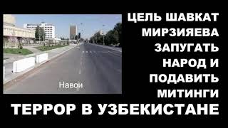 Президент Узбекистана Шавкат Мирзияев организовал массовый террор против своего народа