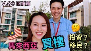 Vlog #14 馬來西亞買樓 | 投資?移民?需知道的事