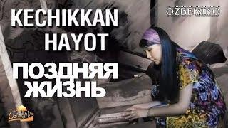 Поздняя жизнь | Кечиккан хаёт (узбекфильм на русском языке)
