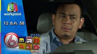 ตลก 6 ฉาก | 12 ธ.ค. 58 Full HD