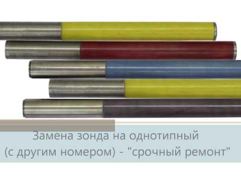 Ремонт зондов ГНБ и систем локации