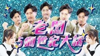 【叁 劇 場】老闆5個世紀大話