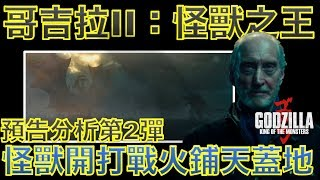 W電影隨便聊_哥吉拉II:怪獸之王(Godzilla: King of the Monsters, 哥斯拉II:王者巨獸)_預告分析第2彈