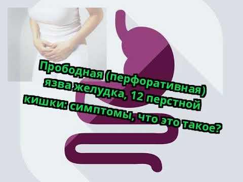 Прободная (перфоративная) язва желудка, 12 перстной кишки: симптомы, что это такое?