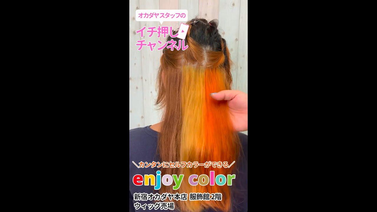 短時間で染まるヘアカラートリートメント「enjoy color」オカダヤスタッフのイチ押しチャンネル