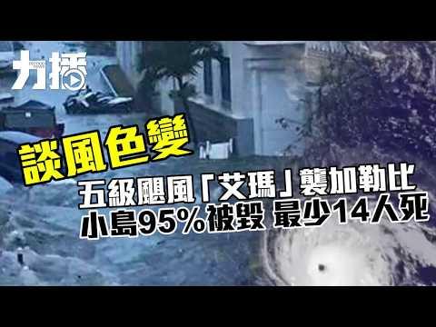 小島95%被毀最少14人死
