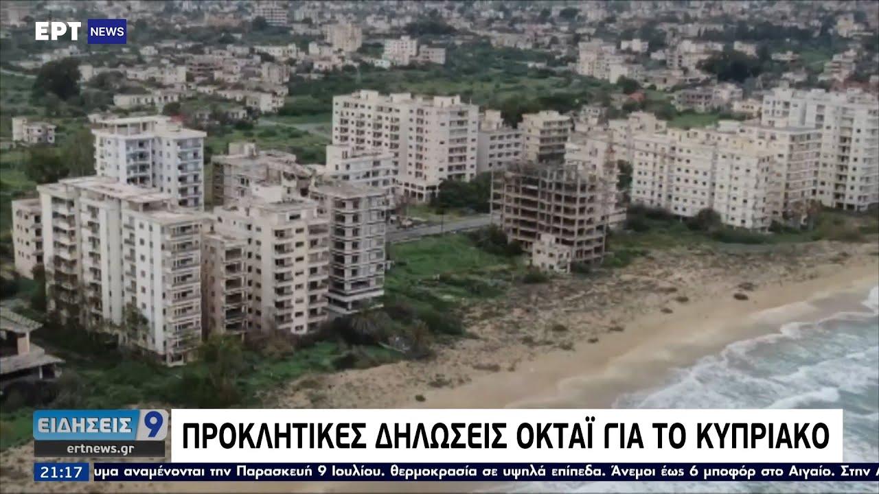 Μήνυμα στήριξης της Κύπρου από την Κομισιόν