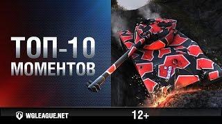 Гранд-финал 2016. 10 лучших моментов