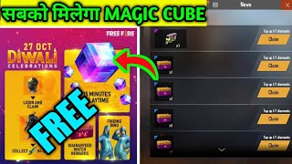 How to get free 🔥magic cube in Free fire & Diwali top up event,