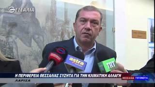 Η περιφέρεια Θεσσαλίας συζητά για την κλιματική αλλαγή 04 12 2015